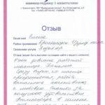 """Отзыв от Елены из Красногорска """"Изумрудные холмы"""" о педикюре"""
