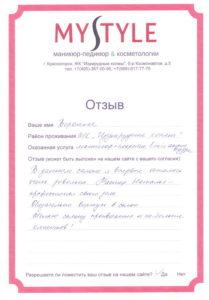 """Отзыв от Вероники из ЖК """"Изумрудные холмы"""""""