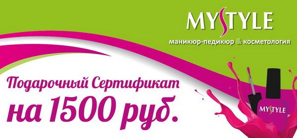 Подарочный сертификат на маникюр-педикюр на 1000 рублей