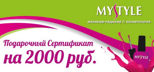 Подарочный сертификат на маникюр-педикюр на 2000 рублей