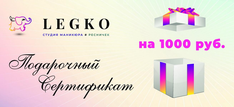 Подарочный сертификат на 1000 рублей.