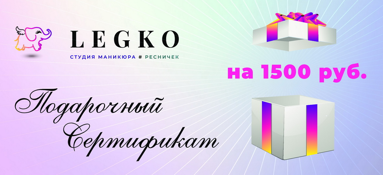 Подарочный сертификат на 1500 рублей.